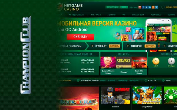 Интернет казино скачать ecfyjdobr игровые автоматы программы адмирал